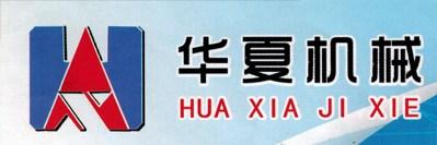 揚州華夏機械有限公司