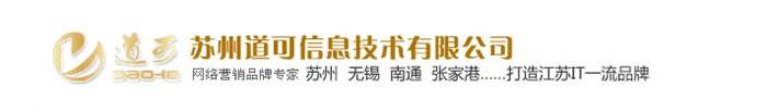 苏州道可信息技术有限公司