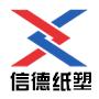 雄县信德纸塑包装制品有限公司