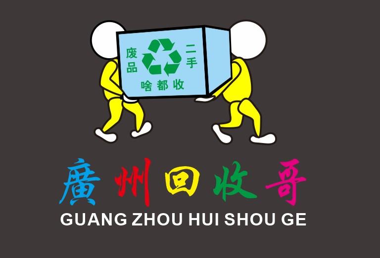 廣州回收哥廢舊物資回收有限公司