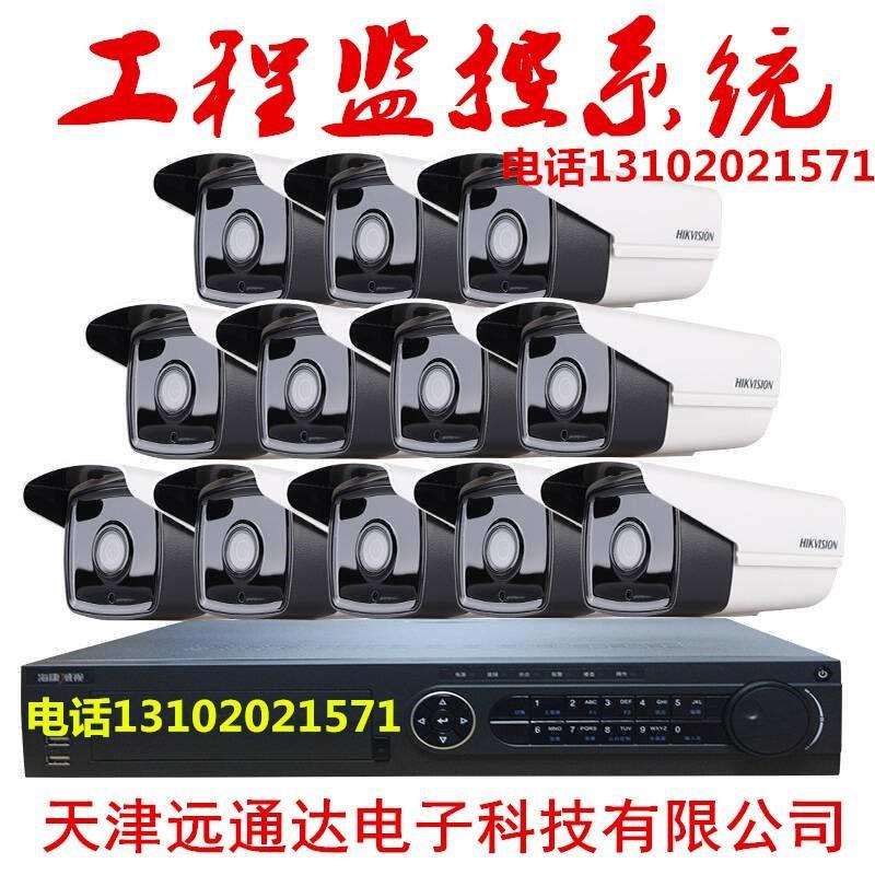天津遠通達電子科技有限公司