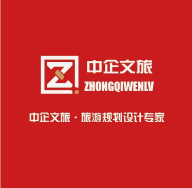北京中企文旅景观规划设计有限公司