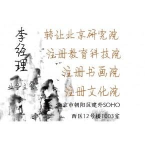 专业代理注册北京地区研究院