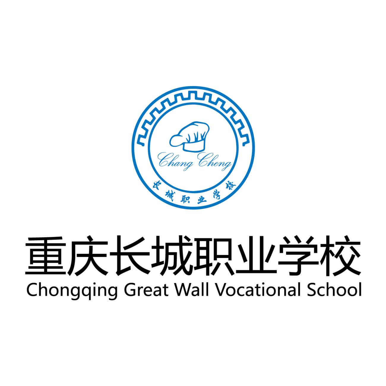 重慶市萬州區長城職業培訓學校