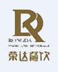 廣州市榮達餐飲服務有限公司