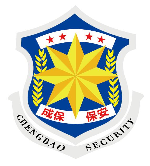天津成保保安服務有限公司