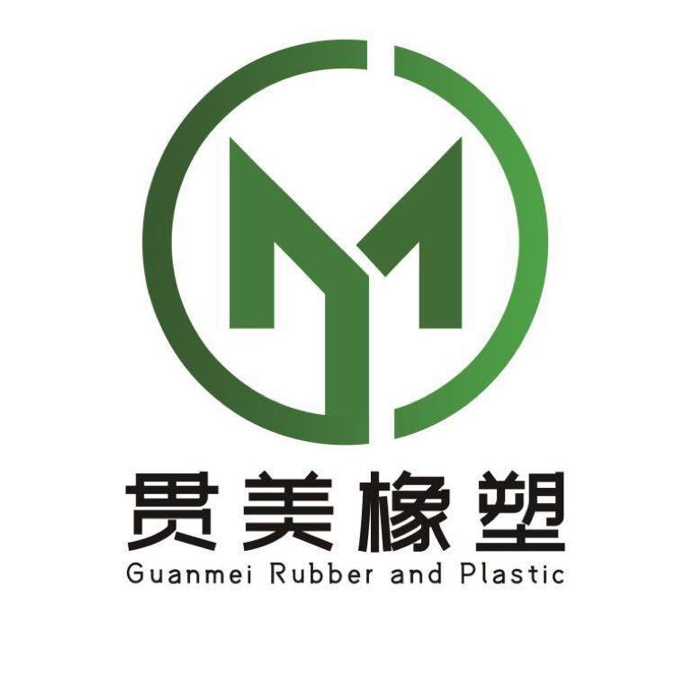 河北貫美橡塑科技有限公司