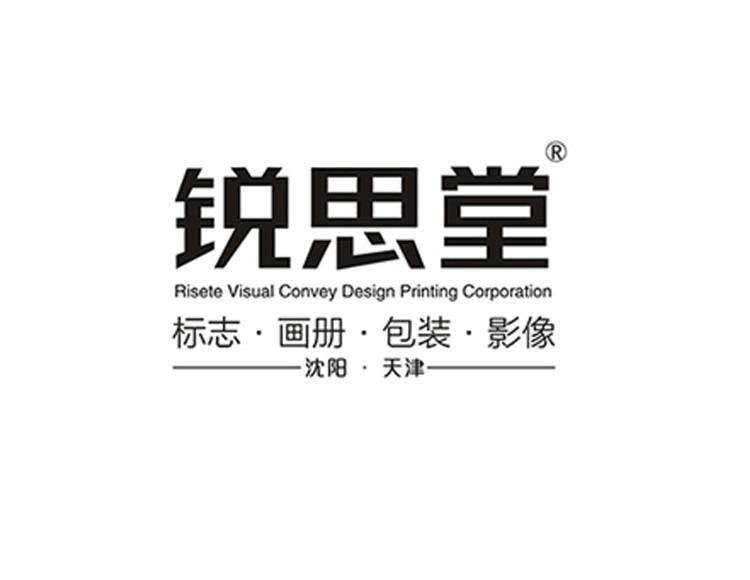 天津市河東區銳思堂圖文設計制作工作室