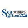 西安大海標識設計制作有限公司
