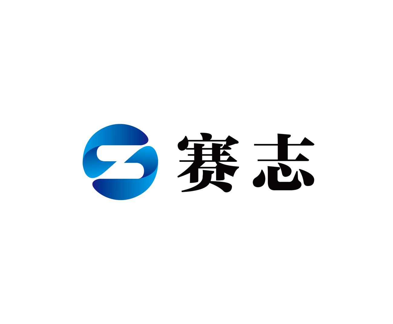 河南賽志智能科技有限公司