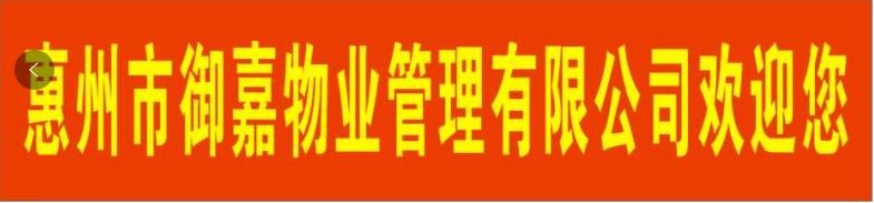 惠州市御嘉物業管理有限公司