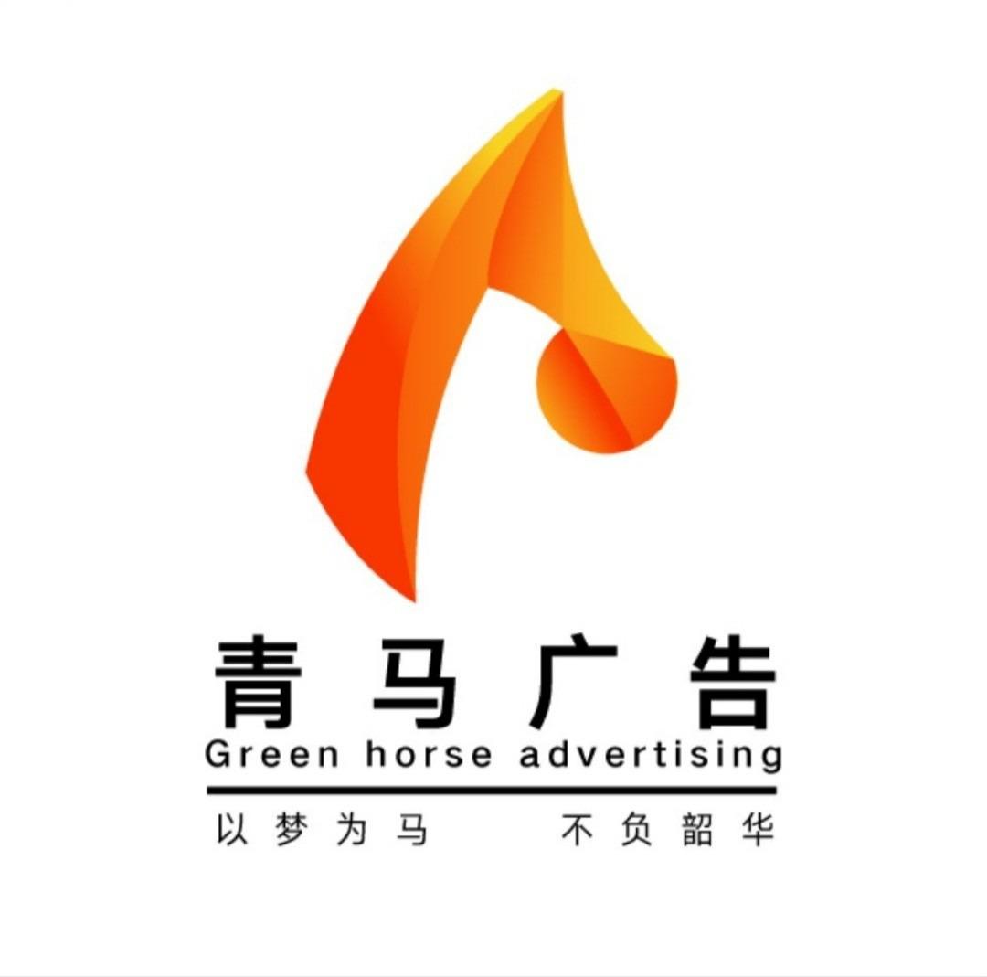 重庆青马广告有限公司
