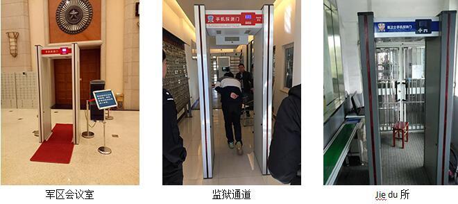 违禁品探测门-产品介绍