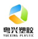 東莞市粵興塑膠有限公司