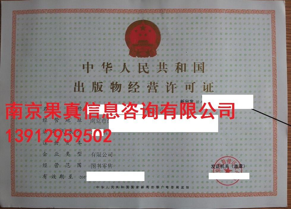江苏省出版物经营许可证怎么申请?