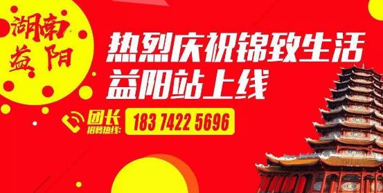喜报/锦致生活成功入驻湘北市场 益阳站3月22正式上线运营