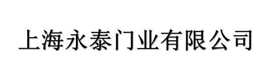 上海永泰門業有限公司