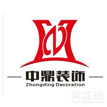 廣西中鼎裝飾設計工程有限公司