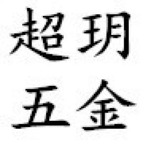 永康市江南超玥五金配件加工厂
