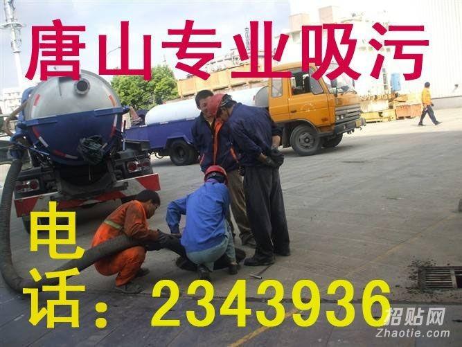 唐山康凯管道疏通服务有限公司