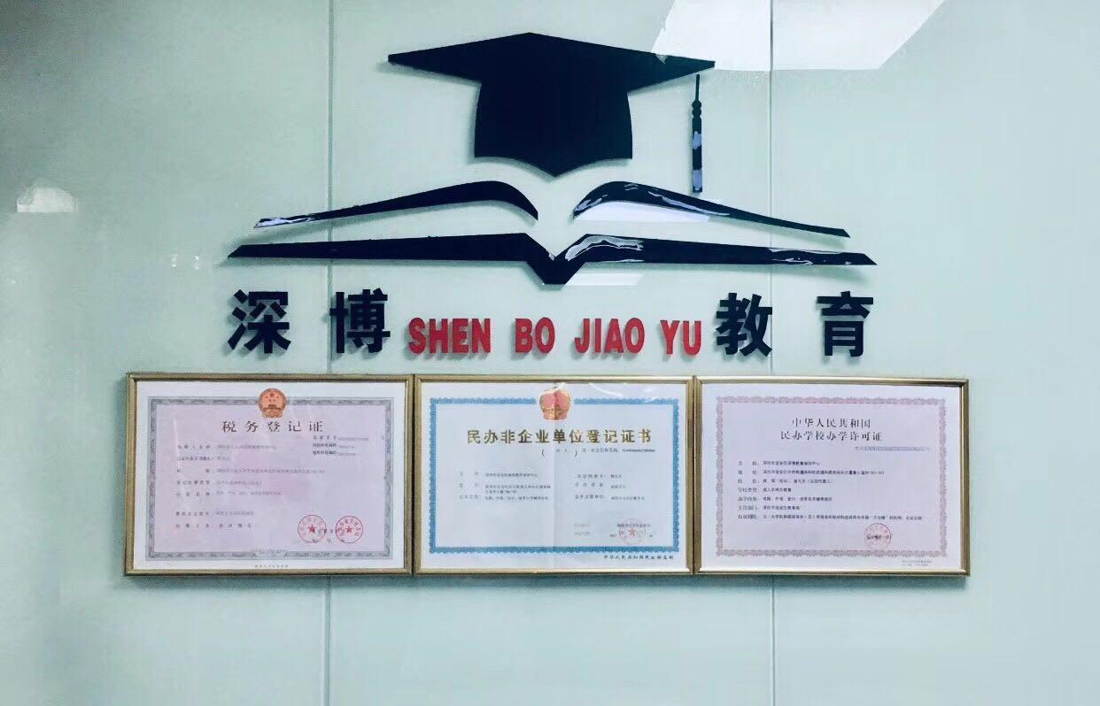 深圳市寶安區深博教育培訓中心