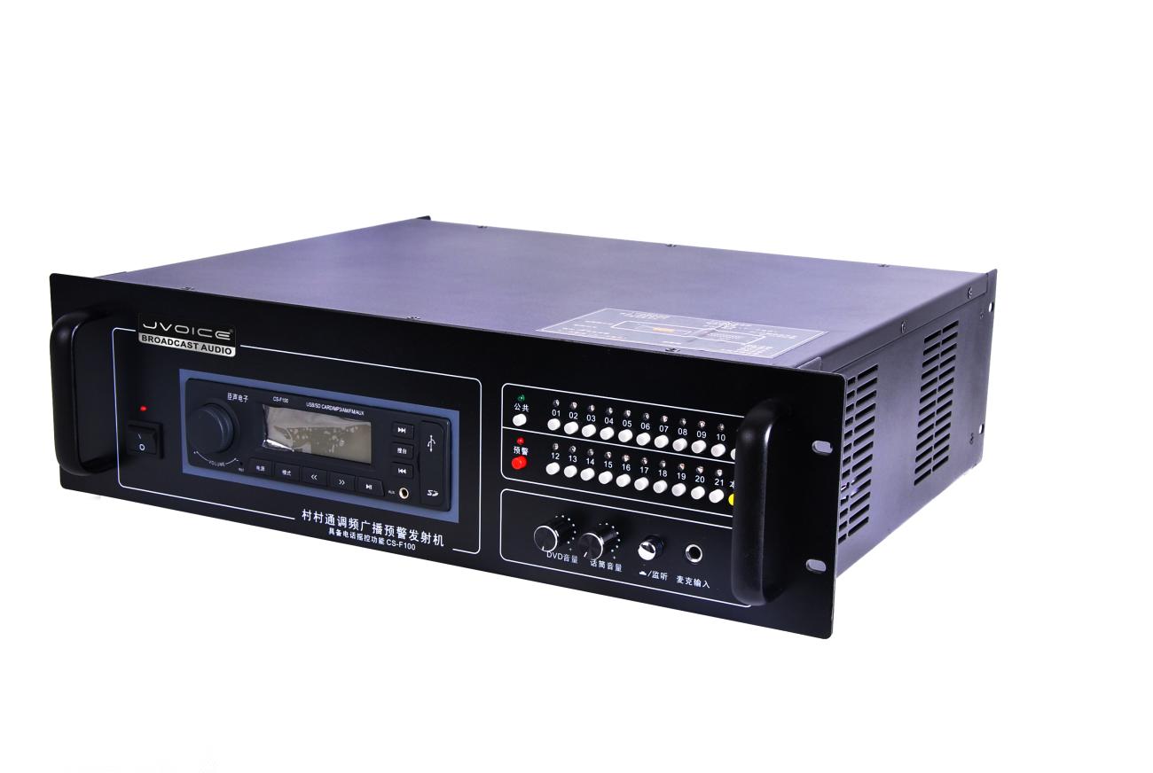 许昌村村通无线广播 景区应急广播系统设备