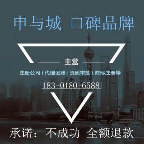 申与城(上海)企业有限公司