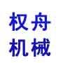 天津市北辰區權舟機械設備貿易中心