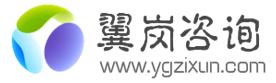 上海翼崗企業管理咨詢有限公司