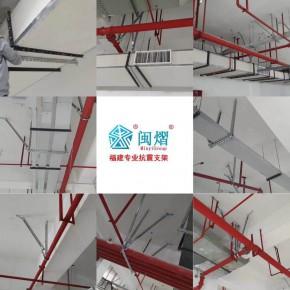 祝贺福建闽熠抗震支架2019年第一季度成功完成任务量