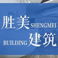 天津勝美建筑安裝工程有限公司