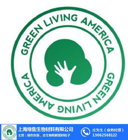 上海綠集生物材料有限公司