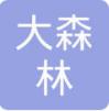 南京大森林醫療器械有限公司