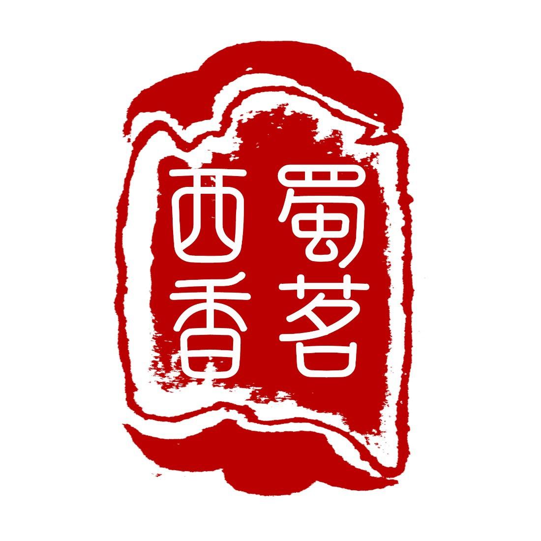 榮縣雙古鎮西蜀香茗手工制茶坊