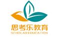 深圳市思考樂文化教育科技發展有限公司