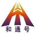 武漢市和通號交通實業有限公司