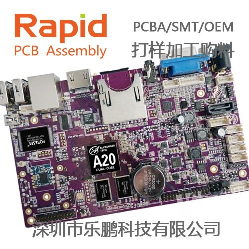 电路板PCBA加工SMT打样