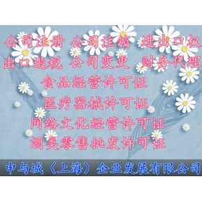 申與城(上海)企業有限公司
