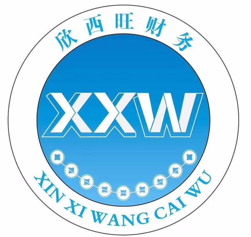 重庆欣西旺会计服务有限公司