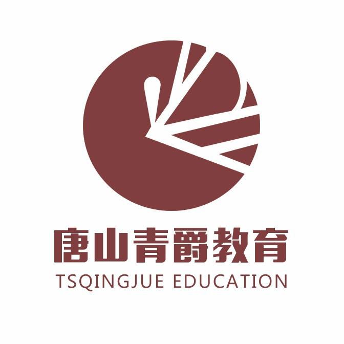 唐山青爵教育科技有限責任公司