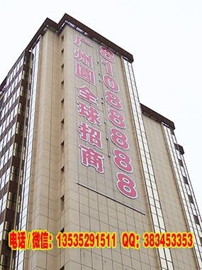 广州专业制作特大楼盘发光字