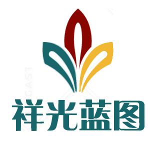 深圳市祥光蓝图科技有限公司