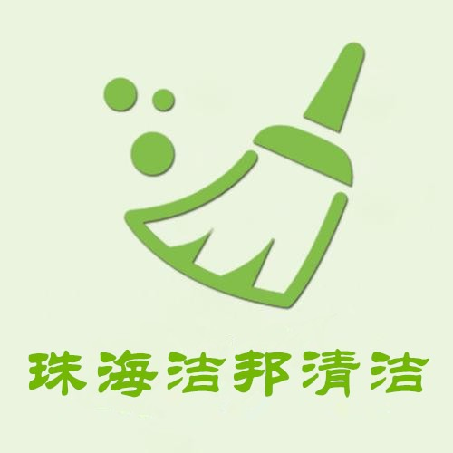 珠海市洁邦清洁服务有限公司