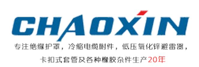 浙江潮鑫電力科技有限公司