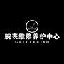 北京正達瑞鐘表商貿有限公司廈門萬象城店