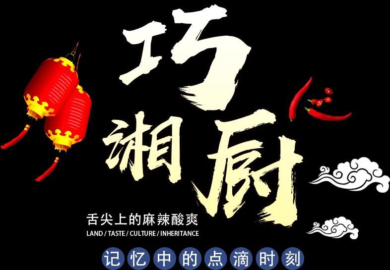 廣州巧湘廚國際餐飲管理有限公司
