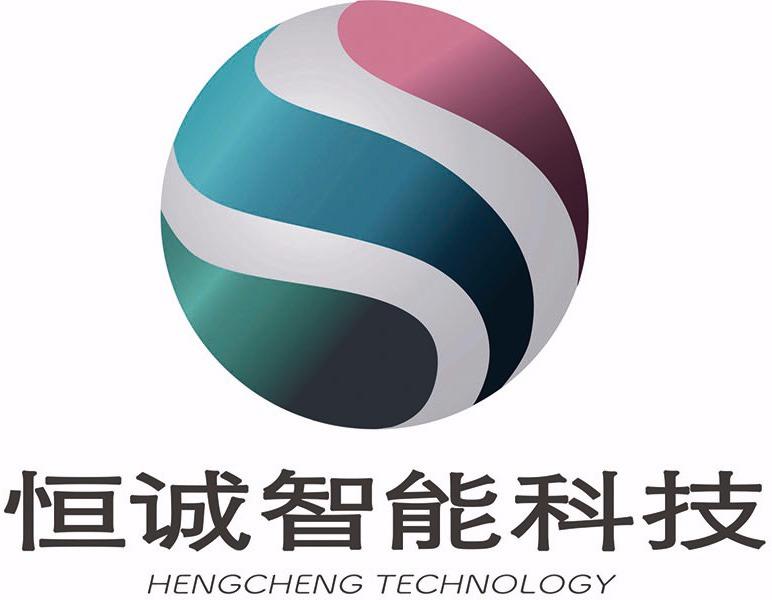 蘇州恒誠智能科技有限公司
