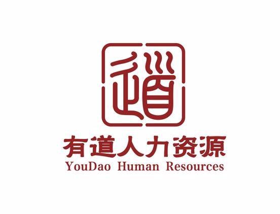 廣州有道人力資源服務有限公司