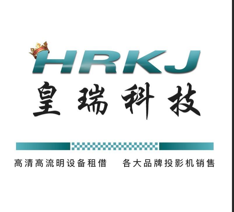 上海皇瑞智能科技有限公司