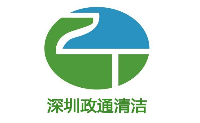深圳市政通清洁服务有限公司